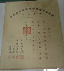 Overseas Chinese Association Japanese Language Certificate