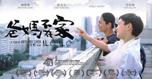 Ilo Ilo - Singapore Film by Anthony Chen