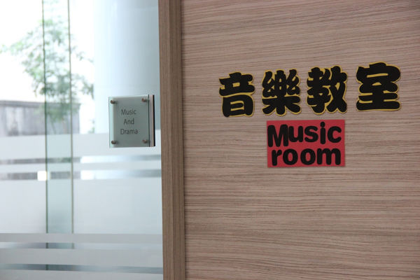 Music and drama room Learning Vision