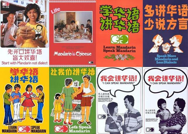 Speak Mandarin Campaign posters in Singapore 1979 Credits to RememberSG.org