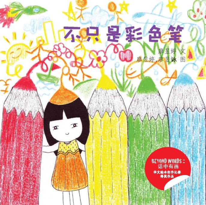 recommended chinese storybooks for preschoolers