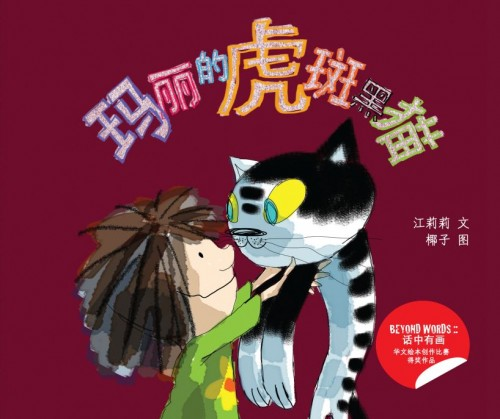 new chinese storybooks