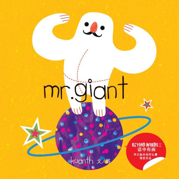 chinese storybooks for children