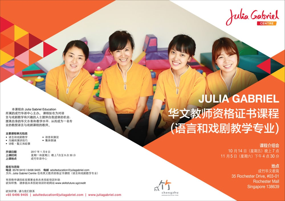 julia gabriel foundation certificate speech and drama in mandarin