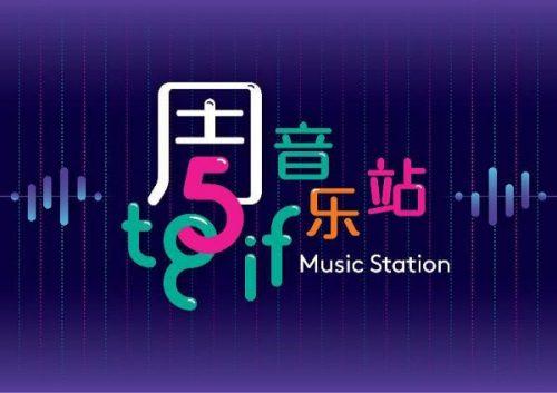 TGIF Music Station