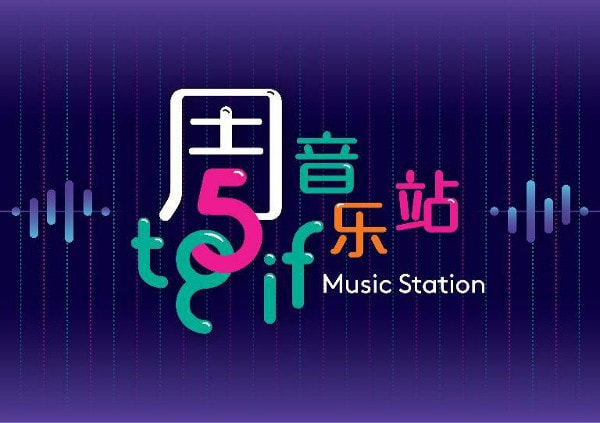 The Singapore Chinese Cultural Centre TGIF Music Station 《周5音乐站》