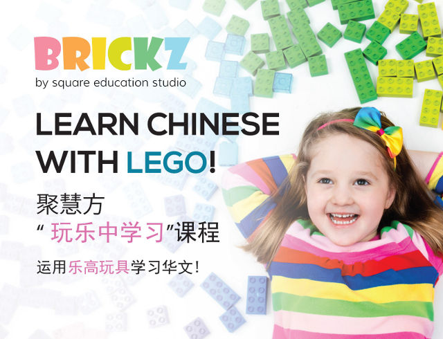 learn chinese with lego