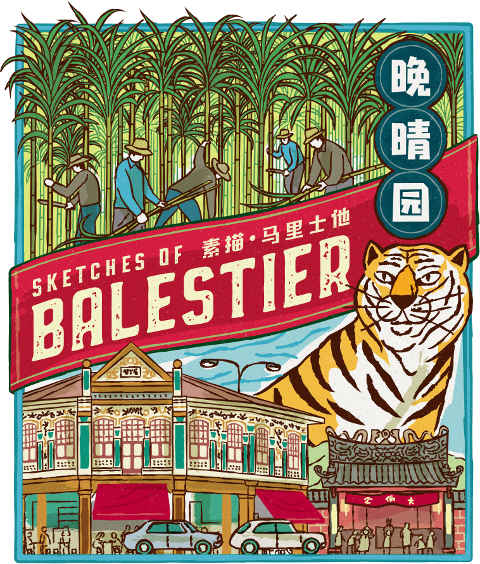 Sketches of Balestier at SYSNMH