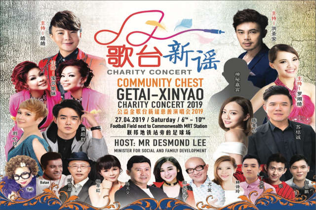 Community Chest Getai-Xinyao Charity Concert 2019