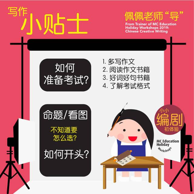 mc edu chinese holiday program