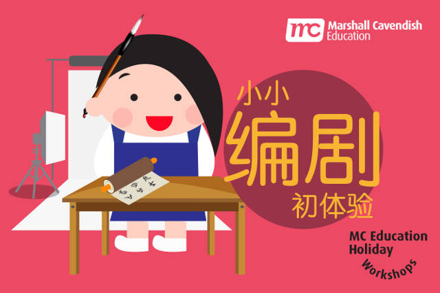 mc education year end workshops maths chinese