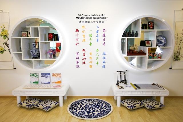 MindChamps Chinese Preschool Singapore