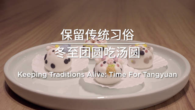 Keeping Traditions Alive Time for Tangyuan SCCC