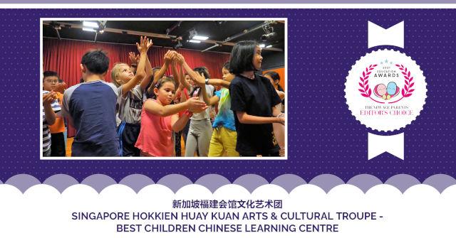Singapore Hokkien Huay Kuan Arts & Cultural Troupe TNAP Awards 2021