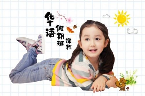 chengzhu june holiday programmes