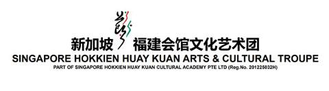 Singapore Hokkien Huay Kuan Arts & Cultural Troupe