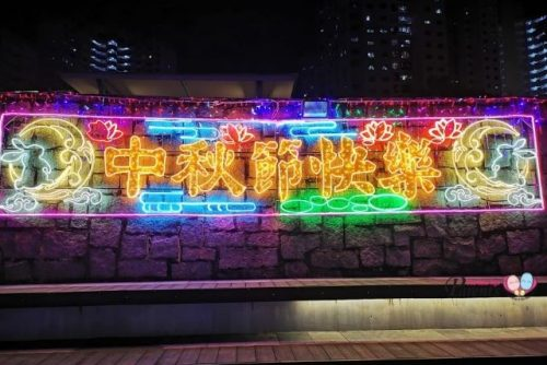 Mid Autumn Festival 2021 Pang Sua