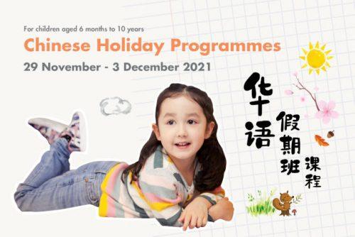Chengzhu Mandarin Centre November December Holiday Programmes 2021